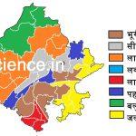 राजस्थान में मृदा संसाधन (Rajasthan me Mruda Sansadhan)