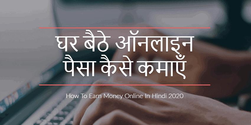 घर बैठे ऑनलाइन पैसा कैसे कमाए (How To Earn Money Online In Hindi 2020)
